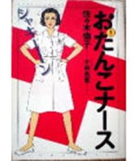 Otanko Nurse
