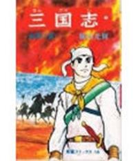 Sangoku Shi