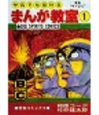 Saru demo Kakeru Manga Kyoshitu