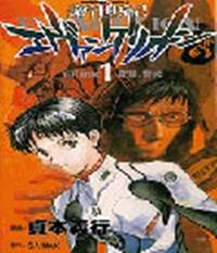 Shinseiki Evangelion