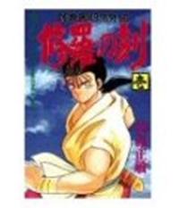 Shura no Toki - Mutsu Enmeiryu Gaiden