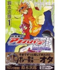 Sota-kun no Akihabara Funtoki