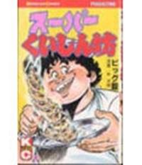 Super Kuishinbo