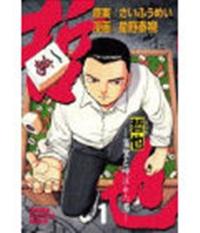Tetsuya ~ Jansei to Yobareta Otoko ~