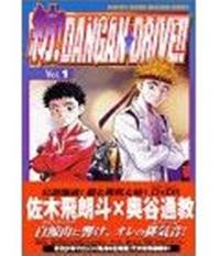 Tsugumu DANGAN DRIVE