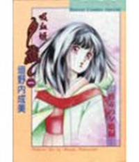 Vampire Yui