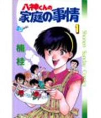 Yagami-kun no Katei no Jijo