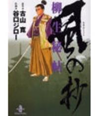 Yagyu Hicho Kaze no Sho
