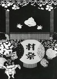 Mura Matsuri