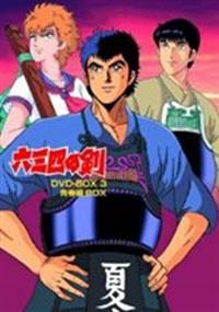 Musashi no Ken