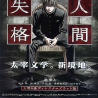 Ningen Shikkaku: Director`s Cut Ban