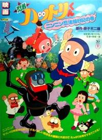 Ninja Hattori-kun: Nin Nin Ninpo Enikki no Maki