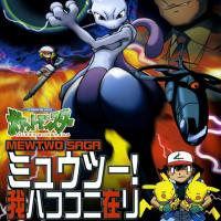 Pocket Monsters: Mewtwo! Ware wa Koko ni Ari