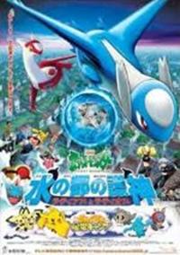 Pocket Monsters: Mizu no Miyako no Mamorigami Latias to Latios