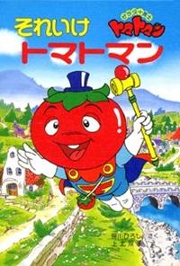 Salad Juu Yuushi Tomatoman