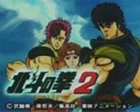 Seikimatsu Kyuseishu Densetsu: Hokuto no Ken 2