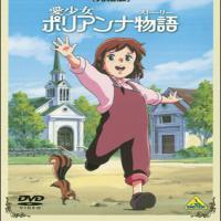 Sekai Meisaku Gekijou Kanketsu Ban: Ai Shoujo Pollyanna Story