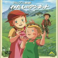 Sekai Meisaku Gekijou Kanketsu Ban: Alps Monogatari Watashi no Annette