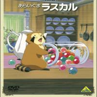 Sekai Meisaku Gekijou Kanketsu Ban: Araiguma Rascal
