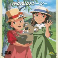 Sekai Meisaku Gekijou Kanketsu Ban: Minami no Niji no Lucy