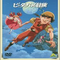 Sekai Meisaku Gekijou Kanketsu Ban: Peter Pan no Bouken