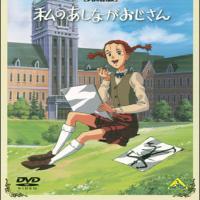 Sekai Meisaku Gekijou Kanketsu Ban: Watashi no Ashinaga Ojisan