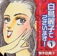 Shiratori Reiko de Gozaimasu!