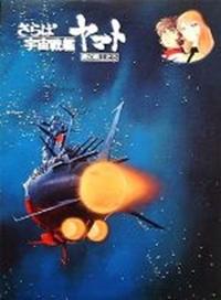 Uchuu Senkan Yamato (movie)