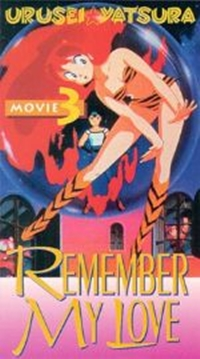 Urusei Yatsura: Remember My Love