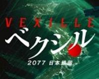 Vexille - 2077 Nihon Sakoku